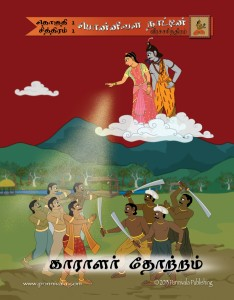 The Legend of Ponnivala, Book 1: In the Beginning (TAMIL Edition)