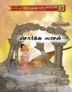The Legend of Ponnivala, Book 12: The Gates of Heaven (TAMIL Edition)