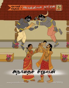 The Legend of Ponnivala, Book 2: A Young Orphan (TAMIL Edition)