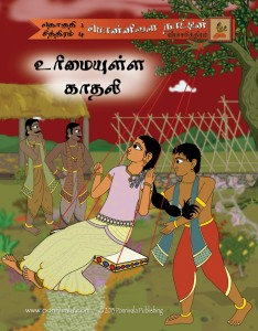The Legend of Ponnivala, Book 4: A Love Match (TAMIL Edition)