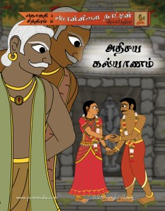 The Legend of Ponnivala, Book 5: A Magical Marriage (TAMIL Edition)