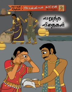 The Legend of Ponnivala, Book 6: Roasted Seeds (TAMIL Edition)