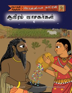 The Legend of Ponnivala, Book 7: A Thousand Beggars (TAMIL Edition)