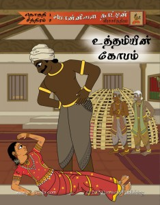 The Legend of Ponnivala, Book 9: The Counter Curse (TAMIL Edition)